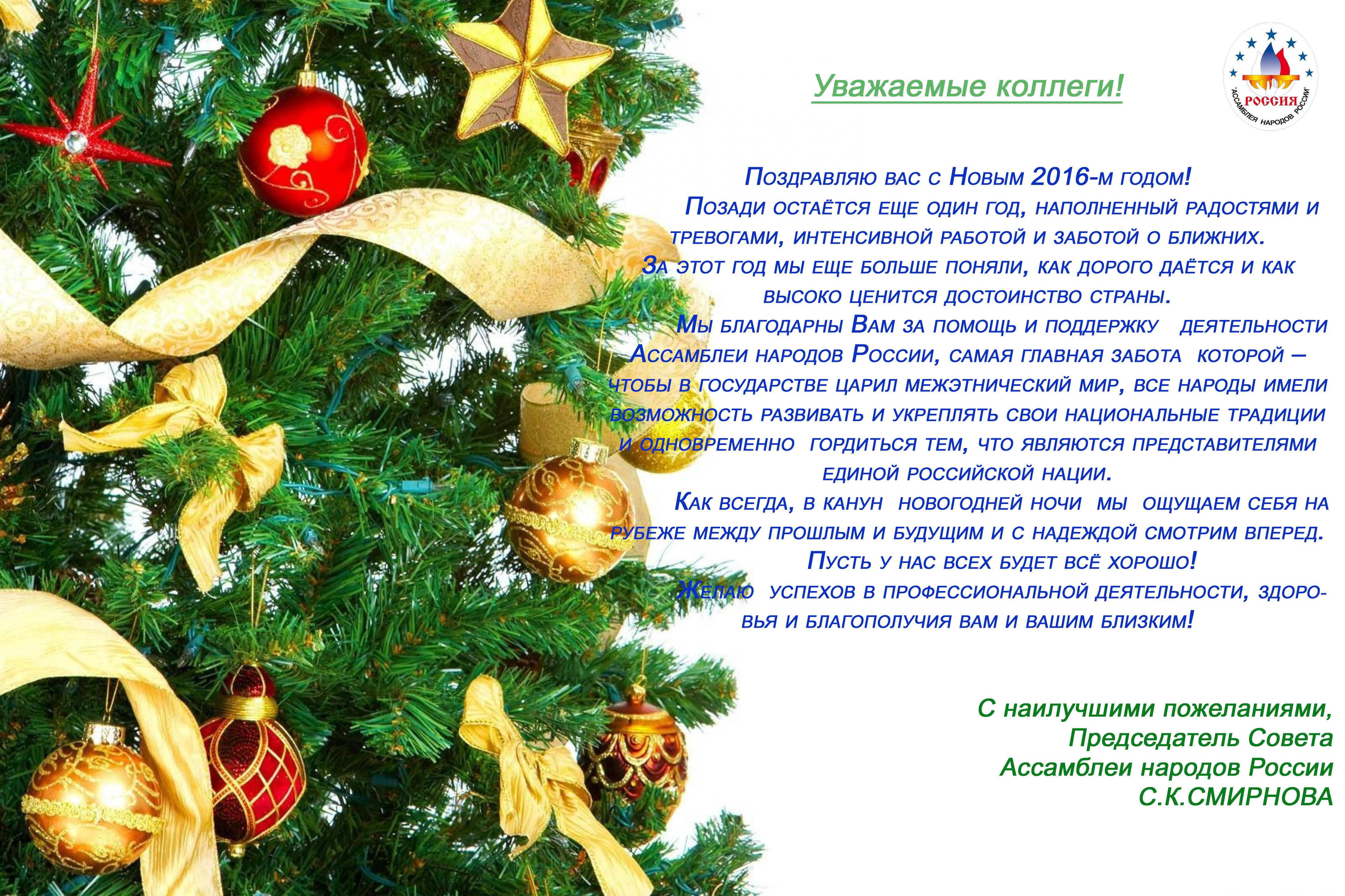 Новогодние поздравления к подаркам елка
