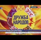 Embedded thumbnail for Вечер дружбы народов Дети одной планеты.