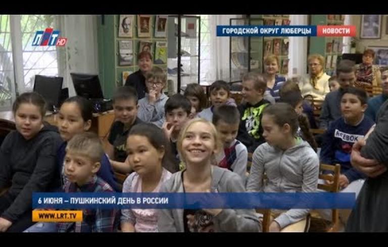Embedded thumbnail for  6 июня – Пушкинский день в России