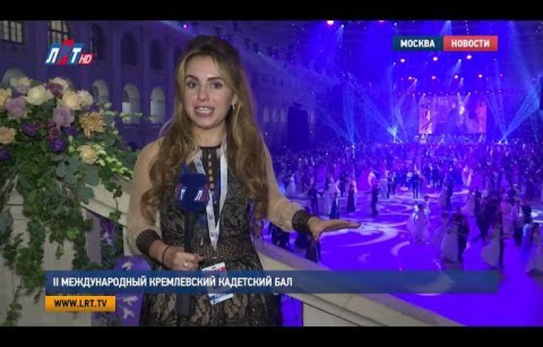 Embedded thumbnail for II Международный Кремлевский Кадетский Бал