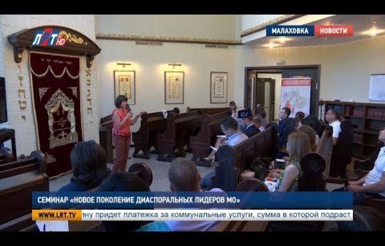 Embedded thumbnail for Семинар «Новое поколение диаспоральных лидеров МО»