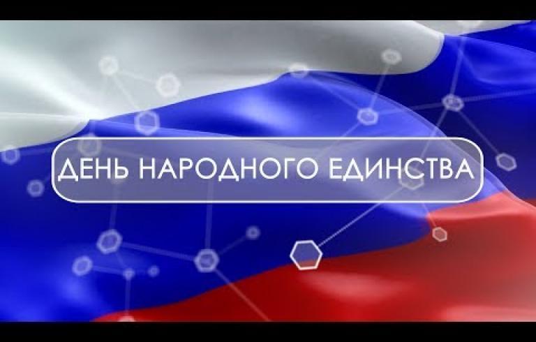 Embedded thumbnail for 4 ноября - День народного единства