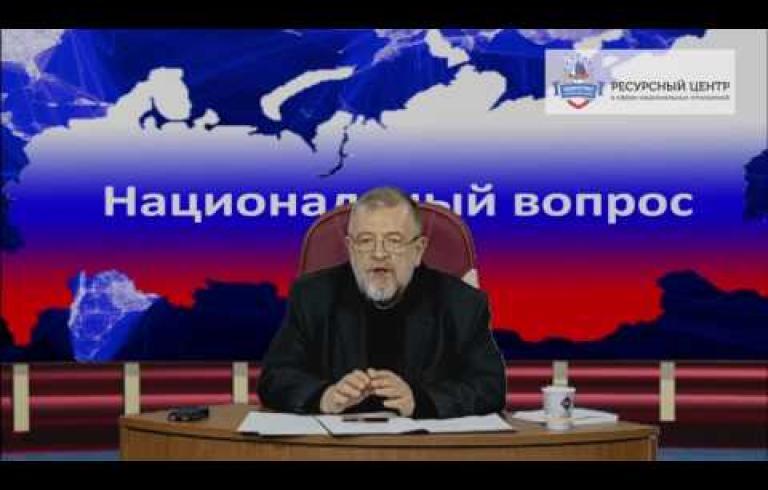 Embedded thumbnail for Национальная политика российского государства: история и современность