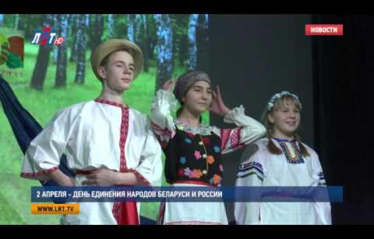 Embedded thumbnail for  2 апреля День единения народов Беларуси и России