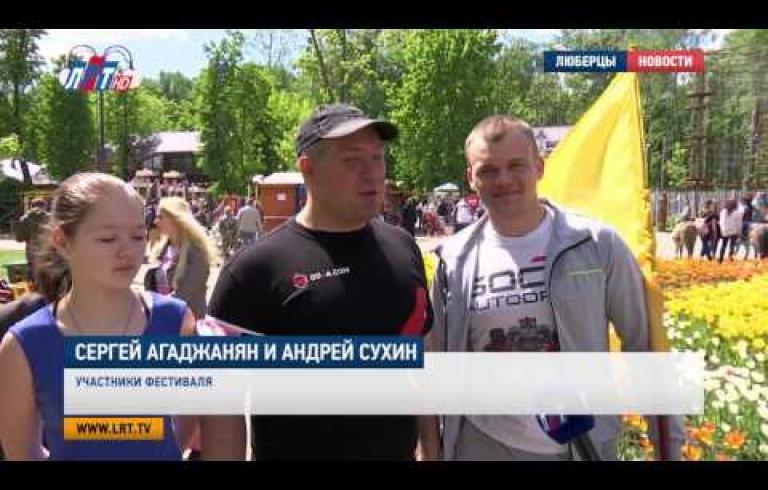 Embedded thumbnail for  Фестиваль парковой культуры прошел в Люберцах