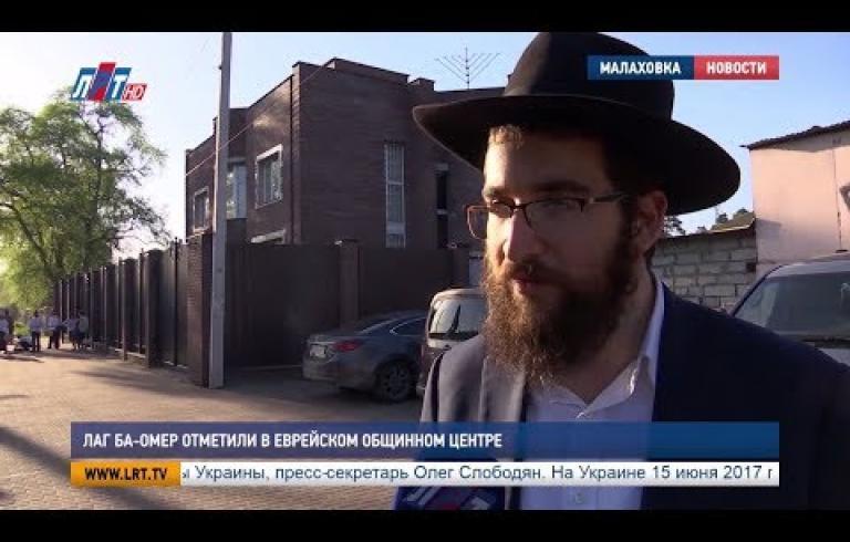 Embedded thumbnail for Лаг ба Омер отметили в еврейском общинном центре.