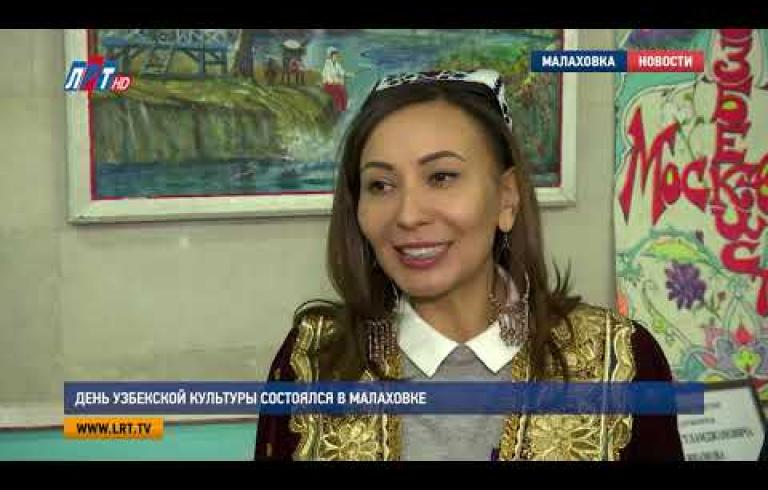 Embedded thumbnail for День узбекской культуры состоялся в Малаховке