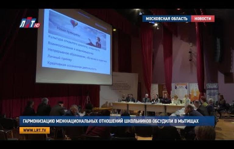 Embedded thumbnail for Гармонизацию межнациональных отношений школьников обсудили в Мытищах