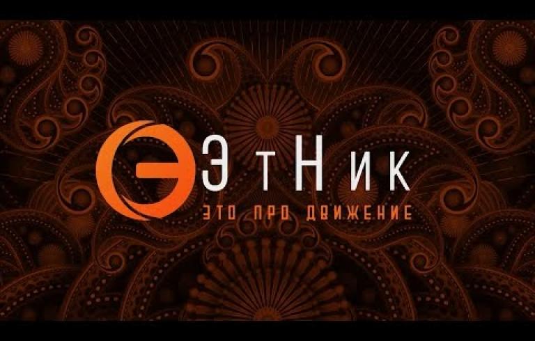 Embedded thumbnail for ЭтНикПроДвижение: итоги и перспективы