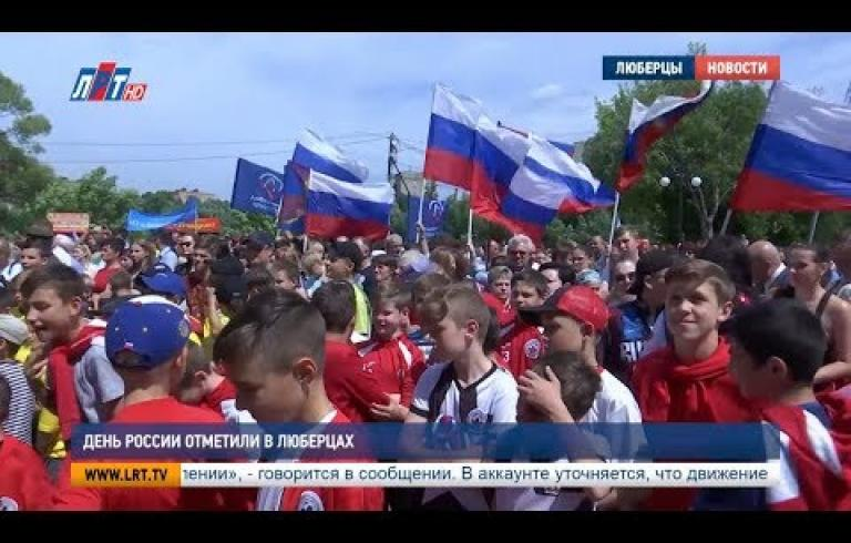 Embedded thumbnail for День России отметили в Люберцах.