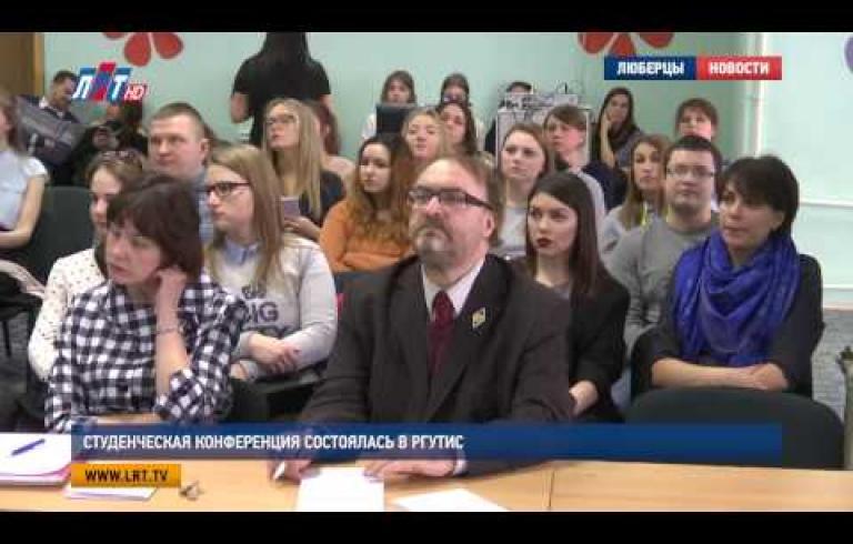 Embedded thumbnail for  Студенческая конференция состоялась в РГУТИС