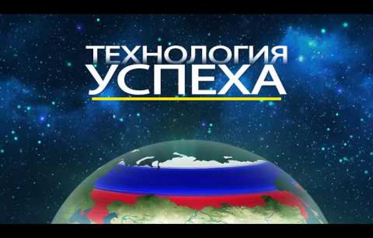Embedded thumbnail for Технология успеха - О роли национально-культурной автономии в укреплении единства российской нации