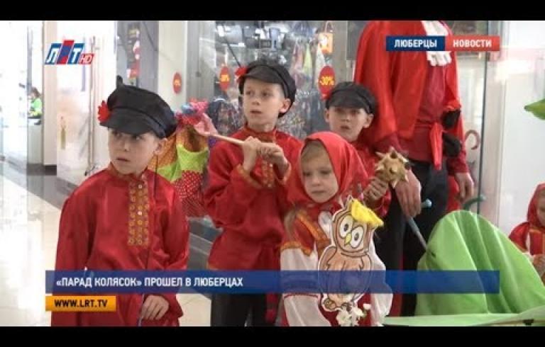 Embedded thumbnail for  «Парад колясок» прошел в Люберцах