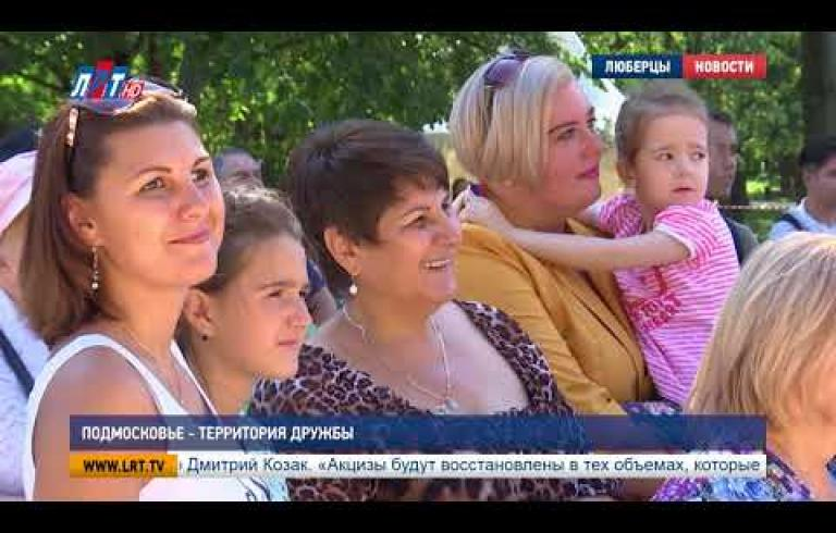 Embedded thumbnail for «Подмосковье - территория дружбы»