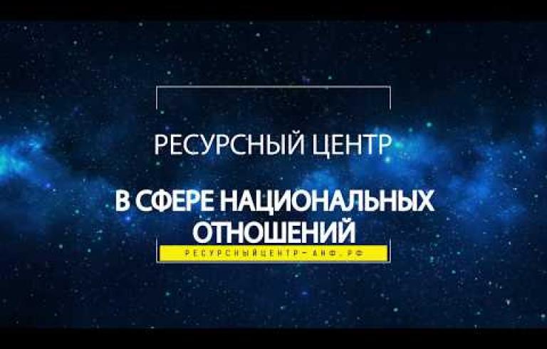 Embedded thumbnail for Технологии успешного этнокультурного проекта