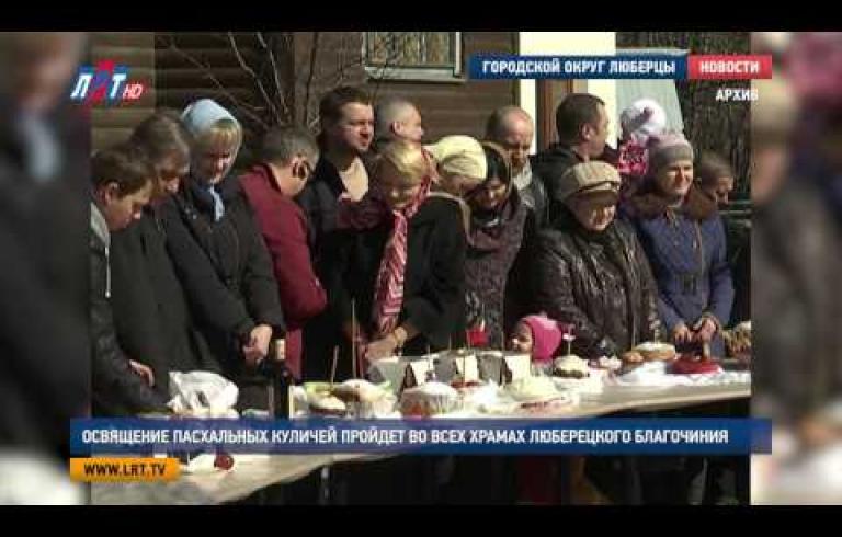 Embedded thumbnail for  Освящение пасхальных куличей пройдет во всех храмах Люберецкого благочиния