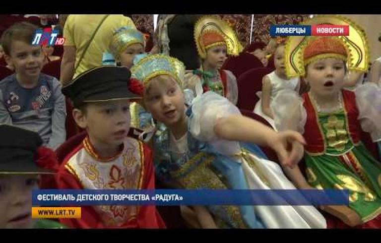 Embedded thumbnail for  Фестиваль детского творчества «Радуга»