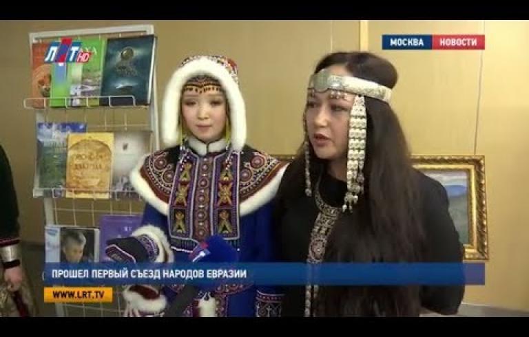 Embedded thumbnail for  Прошел Первый съезд народов Евразии