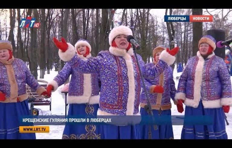 Embedded thumbnail for Крещенские гуляния прошли в Люберцах.