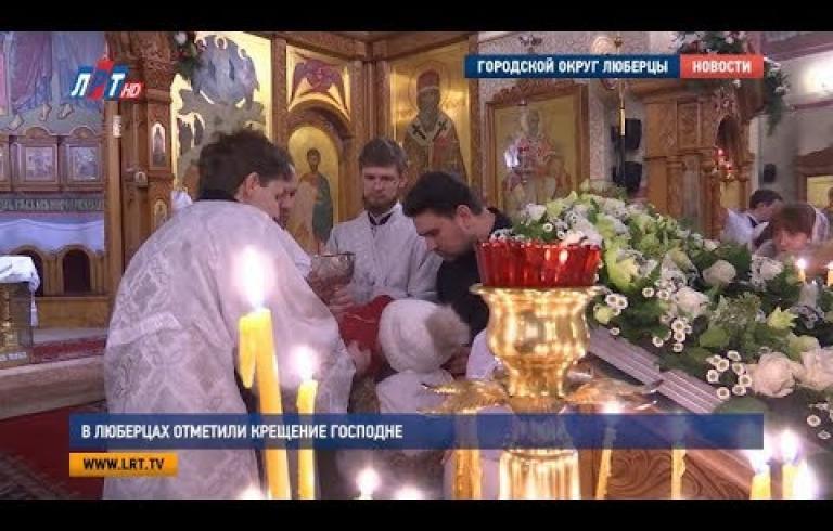 Embedded thumbnail for В Люберцах отметили Крещение Господне.