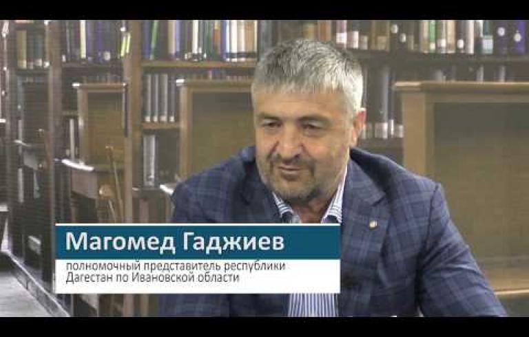 Embedded thumbnail for Полномочный представитель Правительства Республики Дагестан в Ивановской области Магомед Гаджиев в программе «Экспертное мнение» ИОТ