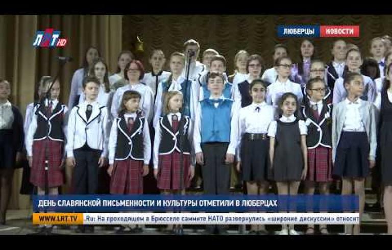 Embedded thumbnail for  День славянской письменности и культуры отметили в Люберцах